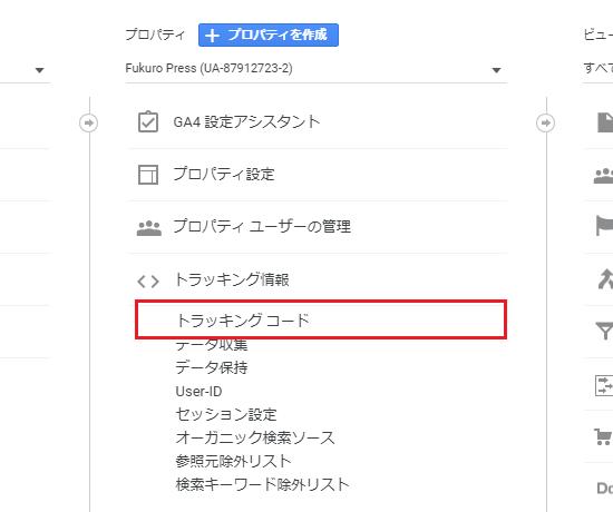 対象ブログのプロパティを選び、「トラッキング情報」ー>「トラッキングコード」とクリック