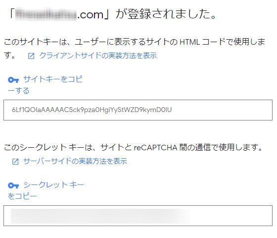 reCAPTCHA用のサイトキーとシークレットキーが取得できた