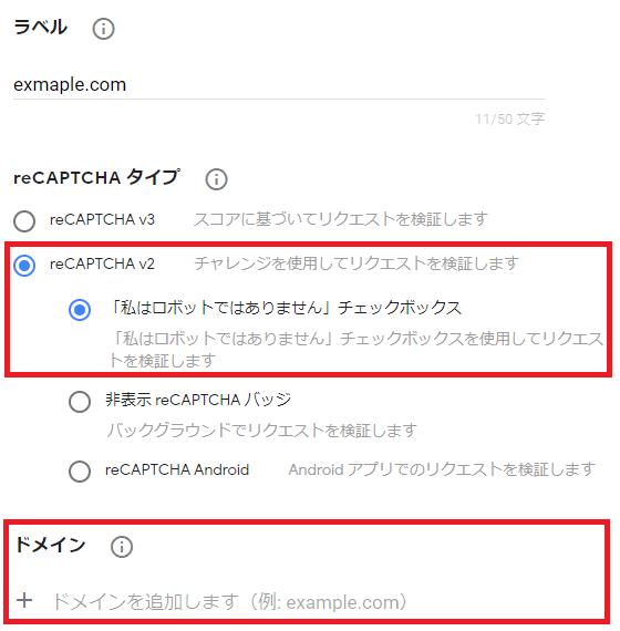 まずはGoogleでreCAPTCHA導入したい新規サイトブログを登録する