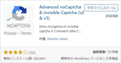 WordPressプラグイン - Advanced noCaptcha & invisible Captcha (v2&v3)