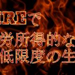 「FIREで不労所得的な最低限度の生活」というブログをはじめました!
