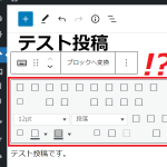 WordPress管理画面でアイコン表示されない時の簡単な対処法